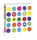找一找點點在哪裡:中英雙語立體遊戲書【遊戲書】