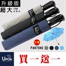 【買一送一】27吋超大自動傘 / 傘大 ...