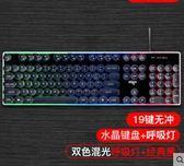 鍵盤水晶有線 朋克背光電腦筆記本臺式家用lol游戲igo 法布蕾輕時尚