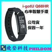 促銷 雙揚科技 i-gotU Q68HR Q68 Q-Band HR 藍牙 內建心率 心率 健身手環 智慧穿戴 公司貨 保固一年