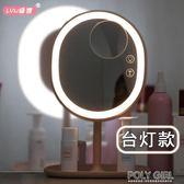 化妝鏡帶燈 綠貍LED化妝鏡帶燈臺式智慧充電桌面美妝網紅補光梳妝臺燈鏡子大 polygirl