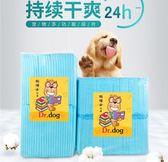 寵物尿墊100片加厚除臭狗尿片狗用品狗尿布【3C玩家】