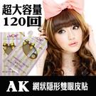 AK網狀隱形雙眼皮貼 大容量120入*溫...