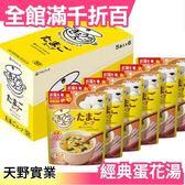 日本 日本製 天野實業 AMANO 經典蛋花湯6包 團購美食【小福部屋】