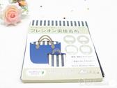 輕鬆燙布襯條紋海軍藍110 ×50cm