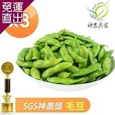 神農良食 SGS神農獎外銷等級原味/薄鹽/芋香毛豆 8入組【免運直出】