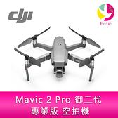 分期0利率 DJI 大疆 Mavic 2 Pro 御二代 專業版 空拍機 +帶屏遙控器套裝組 (聯強公司貨)