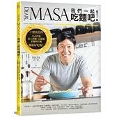 Dear,MASA我們一起吃麵吧
