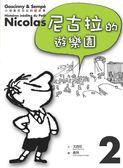 (二手書)小淘氣的尼古拉的新故事2:尼古拉的遊樂園