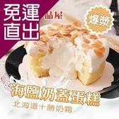 品屋. 超人氣預購-海鹽奶蓋蛋糕(120g±5%/顆,共4顆)【免運直出】