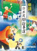 (二手書)樂讀日本民間故事選【日中對照】