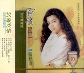 香檳金曲 流行典藏版 第3輯 CD 主唱:張舒娟 免運 (購潮8)
