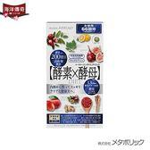 【海洋傳奇】【日本出貨】日本超人氣 Metabolic 酵素X酵母 (66日份132粒)