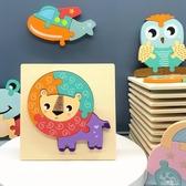 嬰幼兒童早教木質立體拼圖1-2-3歲寶寶益智力開發玩具男女孩動腦 中秋節全館免運