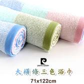 皮爾卡登 大橫條三色 浴巾 100%棉 pierrecardin 台灣製 廣福