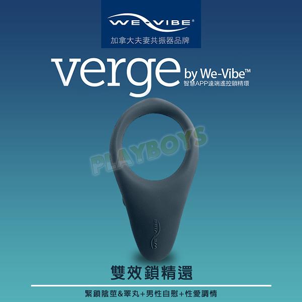 震動套環 台北情趣用品實體店-加拿大We-Vibe Verge 雙效鎖精還-玩伴網【滿額免運】