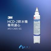 3M HCD-2 冰溫熱飲水機 專用濾心 AP2-C405-SG | 極淨水