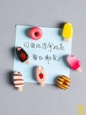 冰箱貼磁貼卡通可愛壹套北歐裝飾留言磁力貼磁鐵【雲木雜貨】