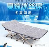 折疊床 辦公室午睡躺椅單人午休折疊床家用簡易陪護沙灘便攜成人行軍 第六空間 MKS