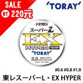 漁拓釣具 TORAY スーパーL‧EX HYPER #0.6 #0.8 #1.0 (碳纖子線)