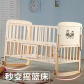 嬰兒床實木無漆多功能寶寶床bb搖籃床LX