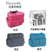 【聖影數位】JENOVA 吉尼佛背包內套 花系列內袋 FLOWER 34 尼龍 紅/黑/藍
