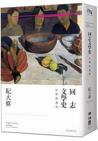《同志文學史:台灣的發明》(A Queer Invention in Taiwa
