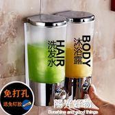 免打孔壁掛式洗發水沐浴露盒洗手液瓶子酒店浴室家用衛生間皂液器  陽光好物