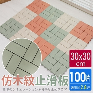 【AD德瑞森】四格造型防滑板/止滑板/排水板(100片裝)米白色