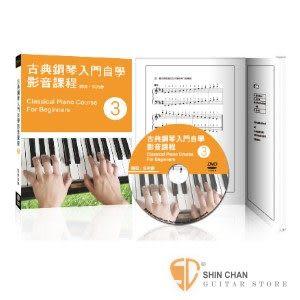 鋼琴教學►古典鋼琴入門自學影音課程(三) 附DVD