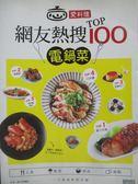 【書寶二手書T8/餐飲_YDW】愛料理.網友熱搜TOP100電鍋菜_愛料理團隊