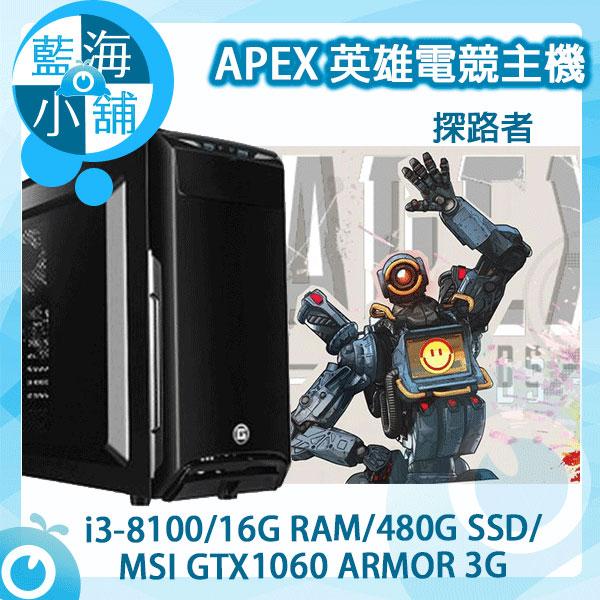 APEX英雄電競套裝主機 探路者 桌上型電腦(intel i3-8100/16G RAM/480G SSD/GTX1060 3G)