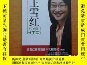 二手書博民逛書店罕見王雪紅和她的HTC23429 黃偉芳 編著 廣東旅遊出版社