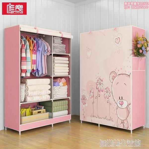 簡易衣櫃布藝布衣櫃簡約現代經濟型兒童衣櫥組裝櫃子儲物櫃多功能 YDL
