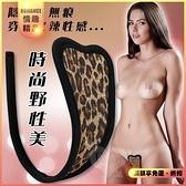 內褲 女性用品 時尚野性美‧隱形豹紋無痕C字褲
