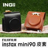 富士 instax mini90 拍立得 專用皮套 有2色可選 mini 90 拍立得相機包