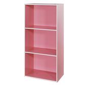 【TZUMii】多彩三空櫃/收納櫃-多色可選粉紅色