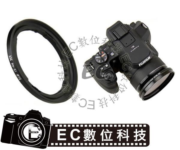【EC數位】 Fujifilm JJC 富士AR-S1濾鏡轉接環 可裝72mm UV濾鏡 鏡頭蓋 富士S1轉接環