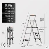 梯子 家用伸縮梯子折疊多功能五步梯加厚鋁合金室內升降樓梯便攜人字梯【快速出貨八折特惠】