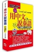 用中文說泰語 史上最簡單 中文注音學習法( 附2 MP3)
