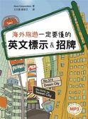 (二手書)海外旅遊一定要懂的英文標示&招牌(20K+1MP3)