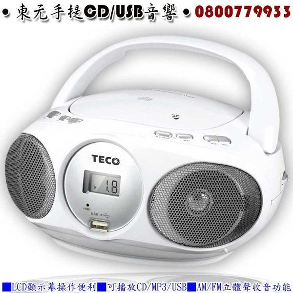 東元手提CD/USB音響(203U)【3期0利率】【本島免運】