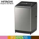 【南紡購物中心】HITACHI 日立 15公斤變頻直立式洗衣機SF150TCV