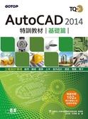 (二手書)TQC+ AutoCAD 2014特訓教材:基礎篇