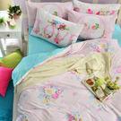 英國Abelia《粉漾花語》加大純棉四件式被套床包組