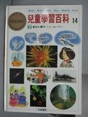 【書寶二手書T9/少年童書_QEL】兒童學習百科14