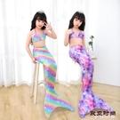 兒童美人魚泳衣分體比基尼服裝女童公主美人魚尾巴游泳裝女孩海灘 歐亞時尚