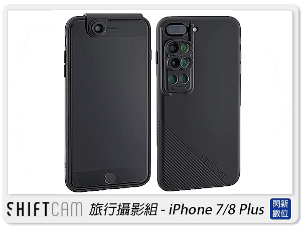 ShiftCam 2.0 旅行組 iPhone 7/8 Plus 手機廣角 魚眼 微距手機殼 鏡頭套組(公司貨)