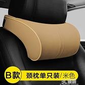 可調節記憶棉汽車頸枕頭枕汽車用品車載汽車枕頭腰靠四季通用 3C優購