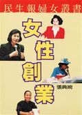 (二手書)女性創業